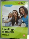 【書寶二手書T1/語言學習_WEH】eTALK新世代英語輕鬆學系列-基礎篇(第1冊)-相處與問候