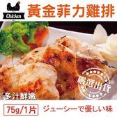 【買5送5-全省免運】黃金菲力雞排 共10包(75g±5%/包)