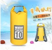 游泳防水袋-戶外防水袋漂流溯溪浮潛防水包雙肩游泳旅行收納袋沙灘海邊背包 花間公主