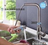 304不銹鋼抽拉式伸縮廚房水龍頭拉絲冷熱洗菜盆洗碗池水龍頭魔方