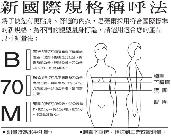 思薇爾-塞納河之謎系列M-XXL蕾絲中腰三角內褲(櫻鳟橘)