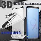 【愛瘋潮】三星 Samsung Galaxy S9 plus 3D曲面全膠 滿版縮邊 9H鋼化玻璃 螢幕保護貼