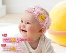 黃色小鴨81694嬰幼兒蕾絲花邊髮帶~新款上市