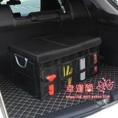 車載收納後備箱 汽車後備箱儲物箱車載收納箱車內置物盒袋用品大全車用折疊整理箱T 3色