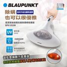BLAUPLUNKT 智能感應燈光顯示塵螨機 BPH-V03M
