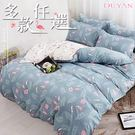 北歐風-床包兩用被組-雙人四件式鋪棉兩用被床包組5X6.2尺-多款任選 台灣製 大理石 紅鶴