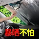 汽車遮陽簾夏車窗防曬隔熱神器車內前擋風玻璃太陽檔遮光墊遮陽板 【618特惠】