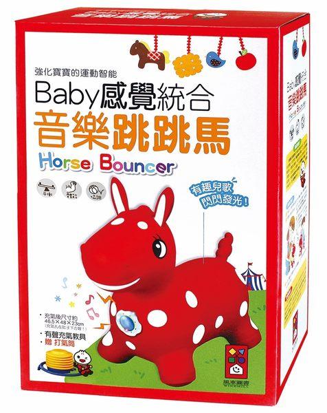 Baby感覺統合 音樂跳跳馬