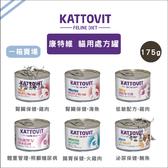 KATTOVIT康特維〔貓用處方罐,6種口味,175g〕(一箱24入)
