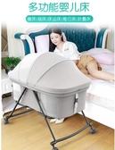 嬰兒床可行動便攜式寶寶床多功能可折疊bb床邊床搖籃床新生兒小床 【快速出貨】