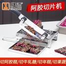 中藥切片機切阿膠刀專用年糕刀阿膠糕切片機家用小型切刀商用膳道藥材切片機 小山好物