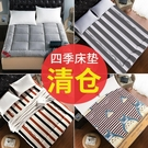 床墊18m床15m床12米單人雙人褥子墊被學生宿舍海綿榻榻米床褥【免運】