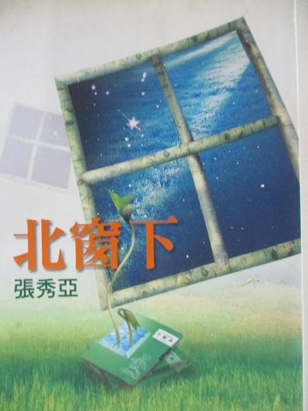 【書寶二手書T3/一般小說_ADD】北窗下_張秀亞