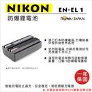ROWA 樂華 FOR NIKON EN-EL1 ENEL1 電池 外銷日本 原廠充電器可用 全新 保固一年 5700 880 885 995