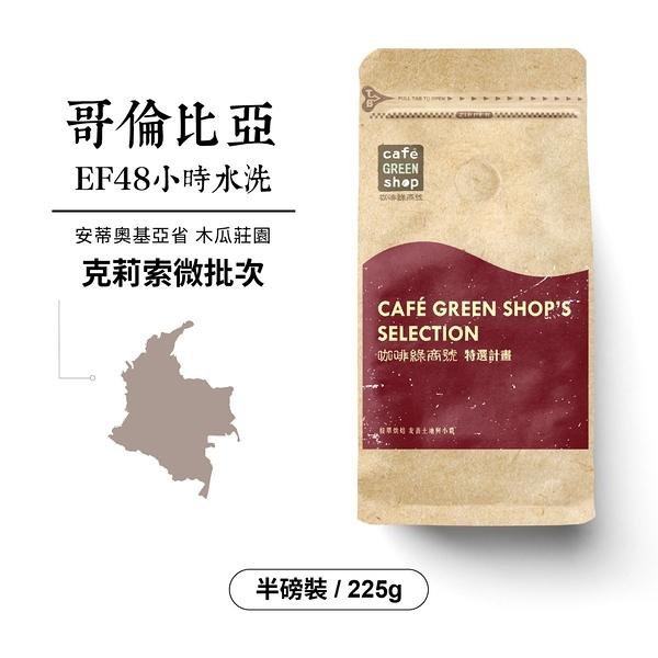 哥倫比亞安蒂奧基亞省木瓜莊園波旁克莉索微批次EF48小時水洗咖啡豆(半磅) 咖啡綠.特品