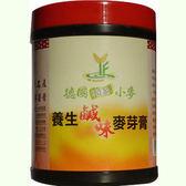 羿方 養生麥芽膏(鹹味) 1200g/罐