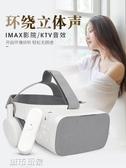 VR眼鏡 小宅X6音樂VR眼鏡一體機VR版KTV虛擬現實K歌神器卡拉OK唱歌VR看電影贈體感手柄 mks生活主義