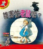 (二手書)心靈啟蒙繪本系列-誰害怕老鼠呢?
