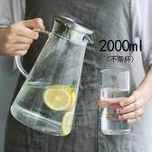 大容量晾瓶耐熱高溫涼水壺防爆玻璃冷水壺茶壺涼水杯扎2.0L·樂享生活館
