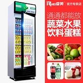 展示櫃冷藏櫃立式商用雙門冰櫃冰箱啤酒超市水果保鮮櫃飲料櫃 1995生活雜貨NMS
