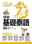 7天學會基礎泰語(附1MP3+字母學習字卡)