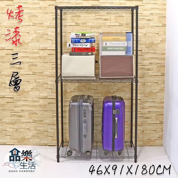 【品樂生活】免運 黑金剛 91X46X180CM三層置物架-鎖管,烤黑/鞋架/行李箱架/衛生紙架/後背包架/鞋櫃