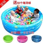 加厚充氣海洋球池游泳池彩色波波球室內兒童玩具家用圍欄小孩洗澡 萬聖節全館免運 YYP