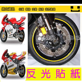 【鼎立資訊】自行車 機車輪框貼紙 彩繪 反光貼紙 3M材質 一台車=2輪4面 13吋1組220元