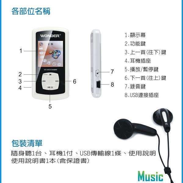 WONDER旺德 MP3數位播放器 WD-8903V(4GR) 【福利品】