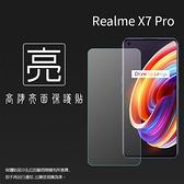 ◆亮面螢幕保護貼 Realme realme X7 Pro RMX2121 保護貼 軟性 高清 亮貼 亮面貼 保護膜 手機膜