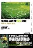 提升足球戰力100絕招:戰術的基礎與應用