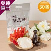 安平小舖 嚴選蟹王餅x30包(55g/包) 台南名產非油炸蝦餅創始店【免運直出】