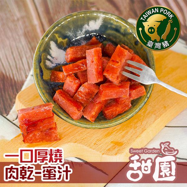 一口厚燒豬肉乾 蜜汁 / 黑胡椒 兩種口味 厚燒 台灣豬肉乾 肉條 肉干 每日現烤 【甜園】