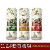 韓國CJ 香料胡椒海鹽綜合組  (原味/辣味/大蒜) -3罐/組  胡椒粉調味料