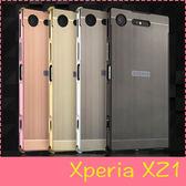 【萌萌噠】SONY Xperia XZ1 (G8342) 5.2吋 電鍍邊框+拉絲背板 金屬拉絲質感 卡扣二合一組合款 手機殼