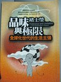 【書寶二手書T1/社會_IME】品味與極限_褚士瑩