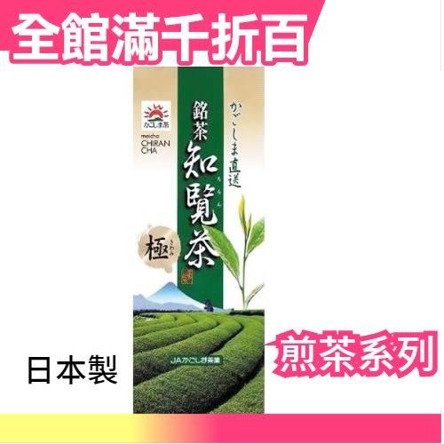 【鹿兒島縣產 知覽茶 極 100g】空運 日本製 綠茶 抹茶 飲品 零食【小福部屋】