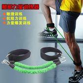拉力器 腿部肌肉訓練器爆發力瘦腿健身力量家用阻力繩彈力繩帶練腿步伐 二度3C 99免運