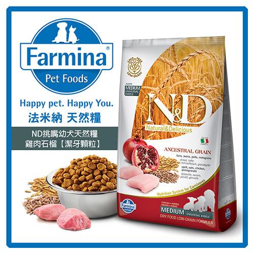 【力奇】法米納Farmina-ND挑嘴幼犬天然糧-雞肉石榴(潔牙顆粒) 2.5kg-1030元 可超取(A311B15)