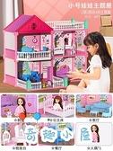 兒童家家酒玩具公主房子別墅城堡小朋友生日禮物娃娃屋【奇趣小屋】