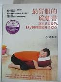 【書寶二手書T2/養生_EU4】最舒服的瑜伽書_JOYCE (翁憶珍)