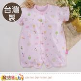 包屁衣 台灣製嬰兒純棉短袖兔裝 魔法Baby