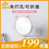 ~宜家~浴室免打孔壁掛式可伸縮折疊化妝鏡