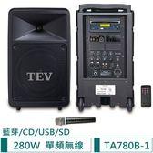 TEV 藍芽/CD/USB/SD單頻無線擴音機 TA780B-1(280W)