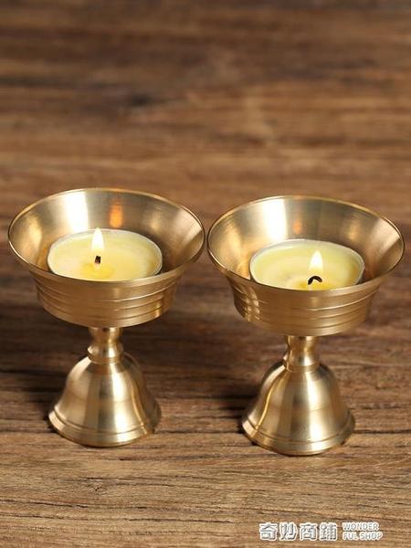 純銅酥油燈座蠟燭臺加厚佛前供燈長明燈高腳家用固體液體兩用 奇妙商鋪