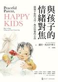 與孩子的情緒對焦:做個平和的父母,教出快樂的小孩