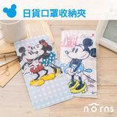 【日貨口罩收納夾】Norns 迪士尼 米奇 米妮 米老鼠收納袋 口罩套