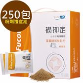 FucoHiQ 褐抑定 藻寡醣加強配方 250包 粉劑禮盒組 台灣小分子褐藻醣膠 全素 (實體公司正貨)