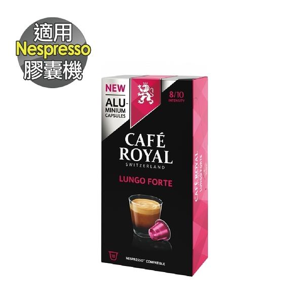 Nespresso 膠囊機相容 Café Royal Lungo Forte 咖啡膠囊 (CR-NS07)