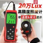 數字照度計測光儀高精度光度計測光錶專業攝影數顯照度儀流明測量  七夕禮物